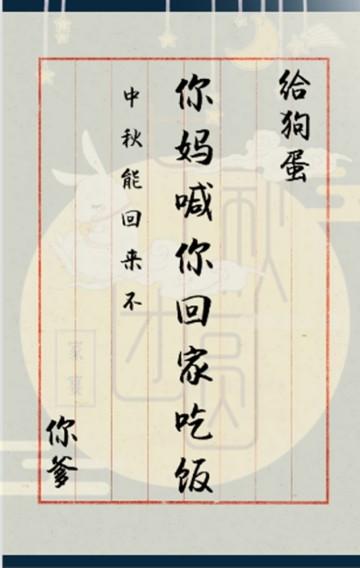 中秋节 家宴暖心邀请函
