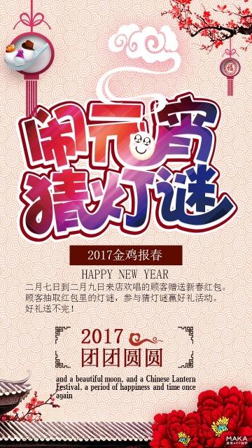 闹元宵猜灯谜活动宣传中国风风格
