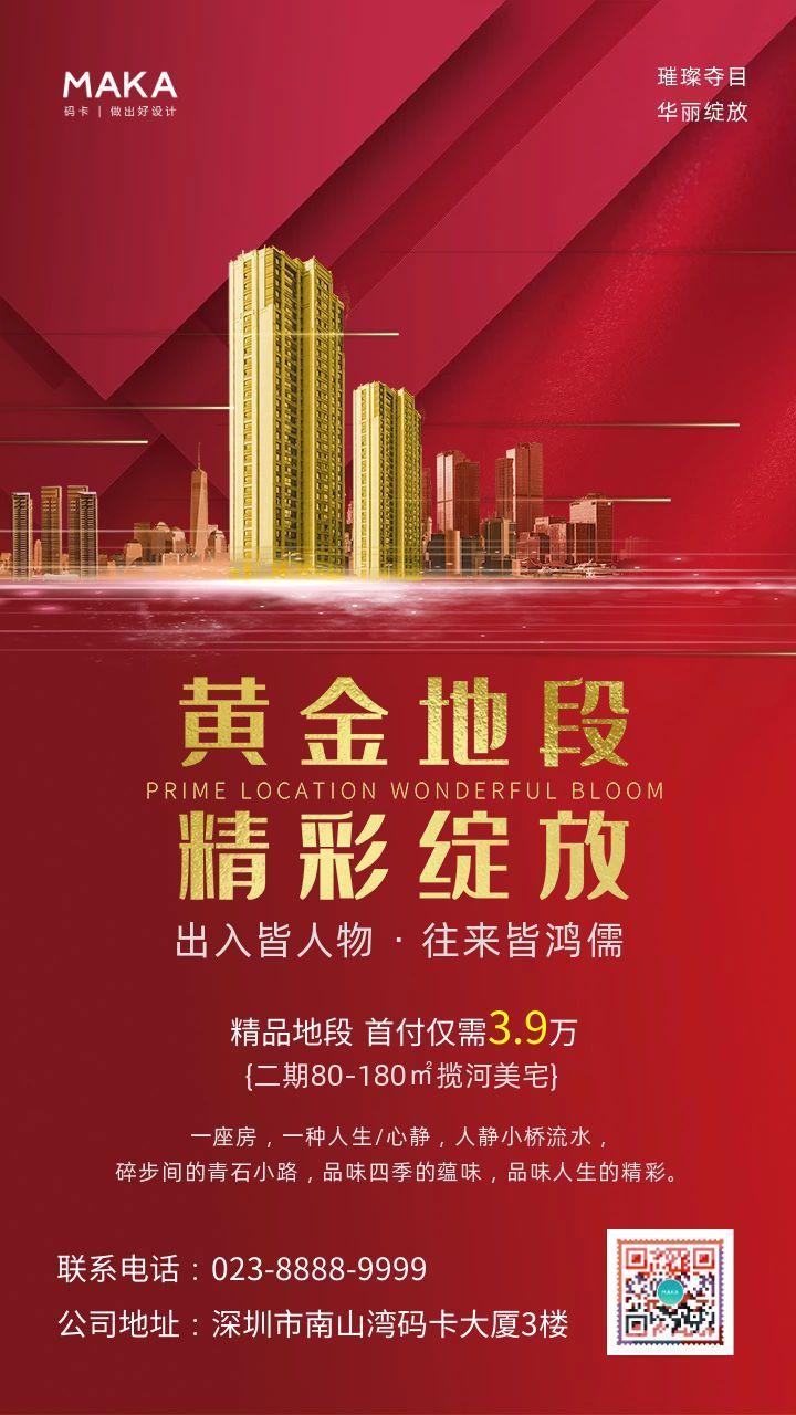 红色简约大气风格地产行业宣传海报