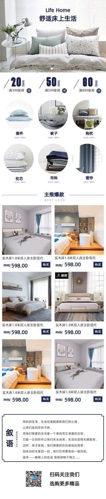 白色小清新风格家装节床具促销宣传长图