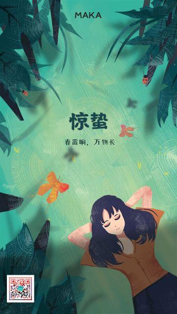 二十四节气惊蛰唯美绿色森林少女春天春季插画海报
