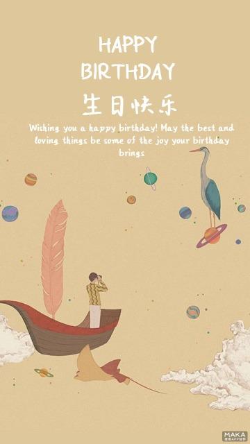 文艺手绘生日祝福