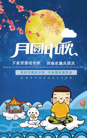 中秋节中国风月饼产品促销宣传H5