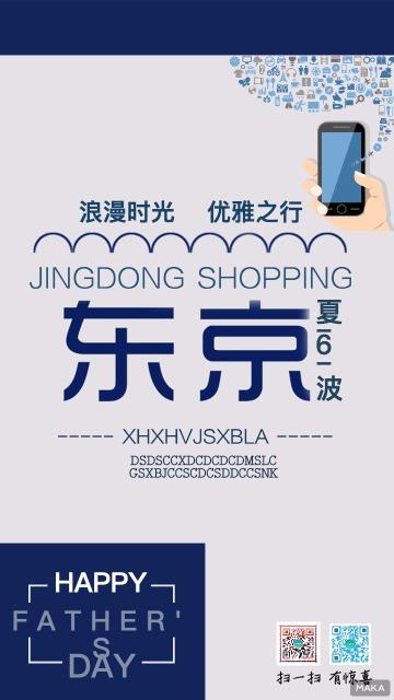 京东购物海报