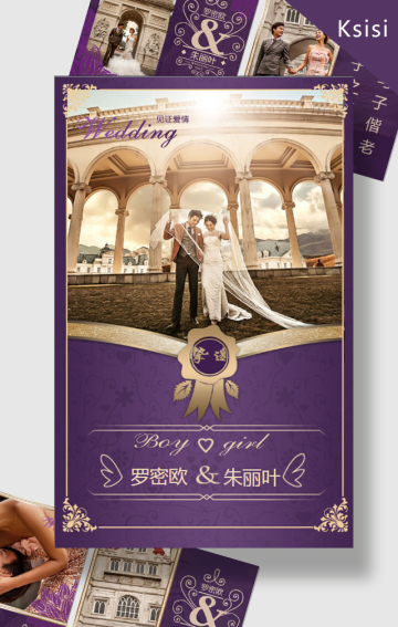 高雅情调的紫色邀请函