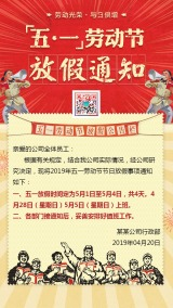 红色复古五一劳动节放假通知手机海报