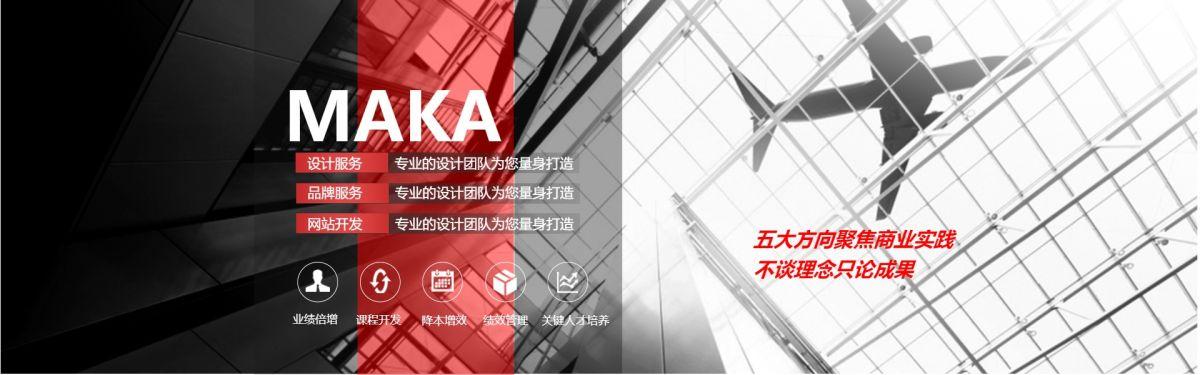 简约大气企业电商banner