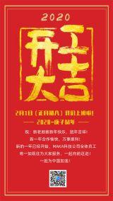 开工大吉2020新年活动宣传海报模板