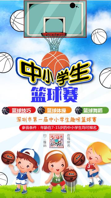 卡通中小学生篮球赛运动体育赛事海报