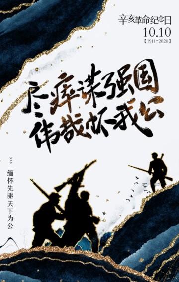 辛亥革命历史纪念日宣传