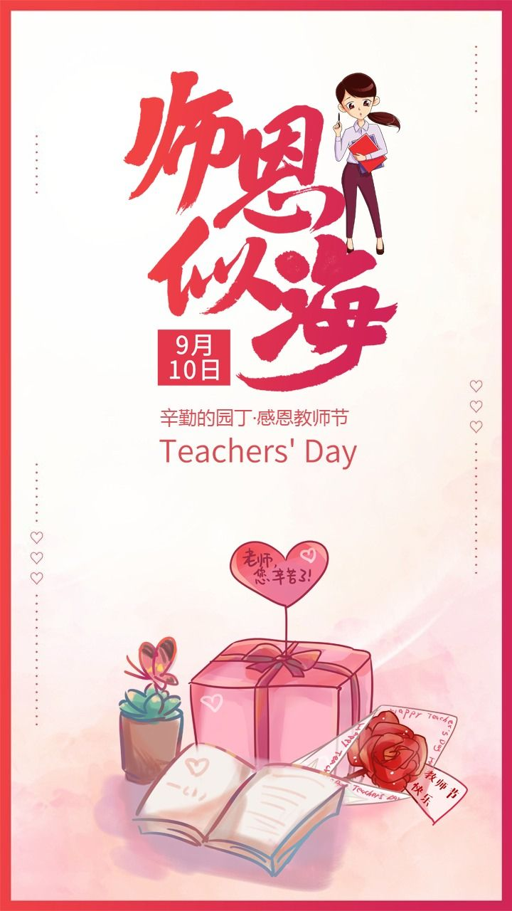 教师节教师节教师节教师节教师节快乐教师节祝福贺卡