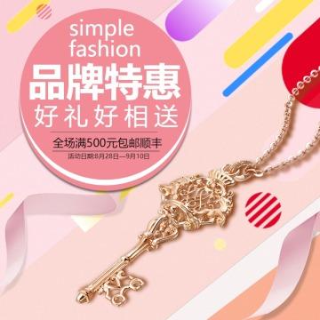 扁平简约消费制造奢侈品珠宝首饰促销电商主图