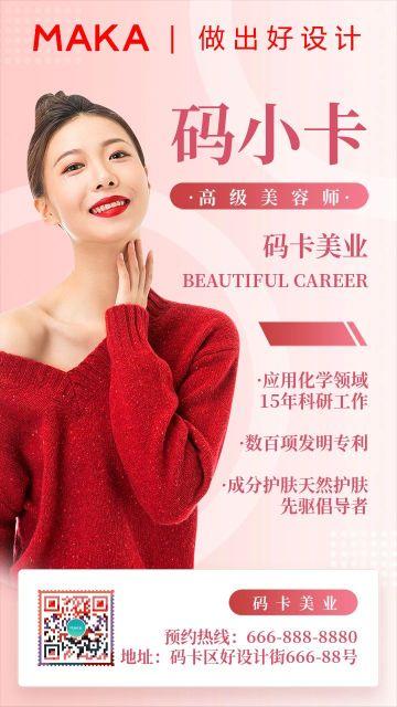 粉色简约风美容美发美体美业人物社交名片宣传海报