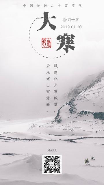 大寒节气天寒地冻纯白积雪简约大气海报