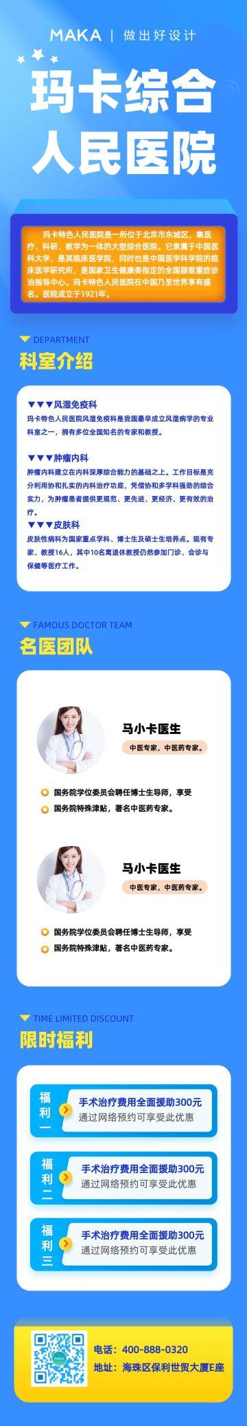 蓝色简约医院宣传文章长图