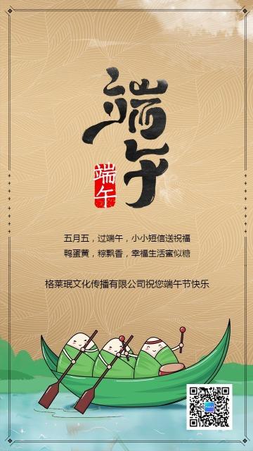 咖啡色卡通手绘端午节祝福贺卡海报