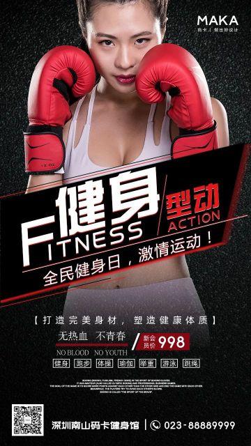 黑色大气全民健身日健身房会所促销宣传海报