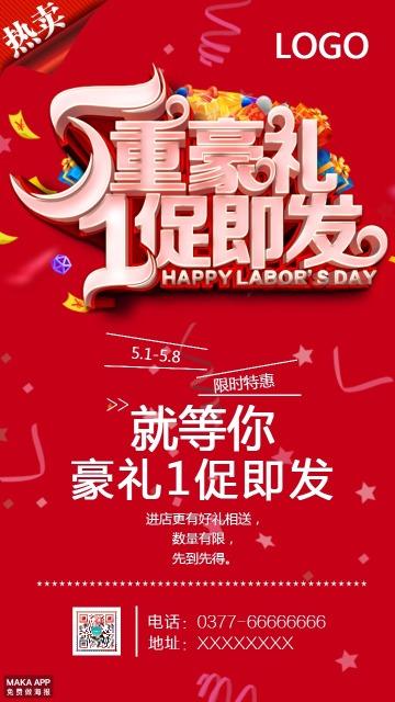 五一劳动节【节日促销/旅游推广/活动宣传/节日贺卡】