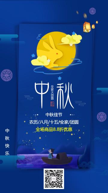 唯美浪漫中秋祝福中秋节商家促销活动宣传海报模板
