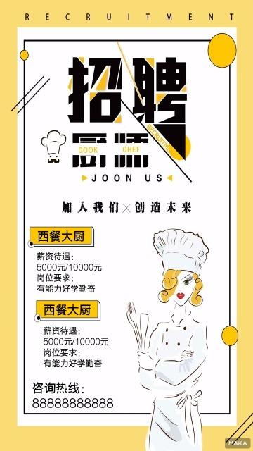 简约餐饮厨师招聘海报
