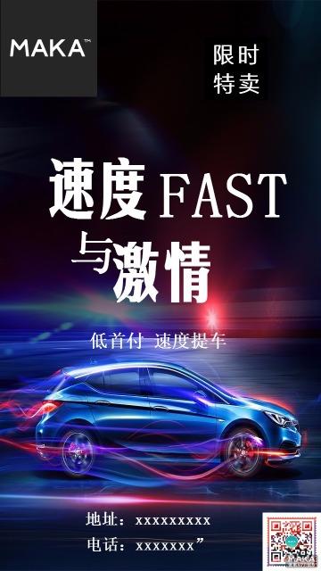 汽车新品上市宣传海报