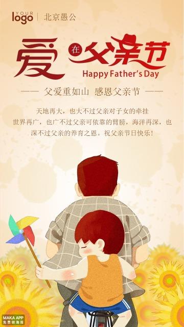 父亲节 感恩 感恩父亲节 父亲节快乐 父亲节祝福 父亲节海报 父亲节贺卡 父亲节活动 父亲节宣传