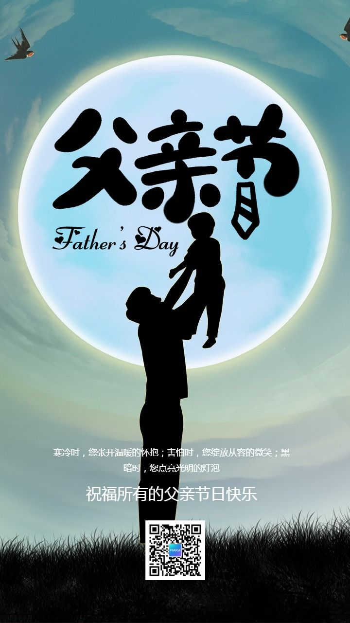 父亲节简约文艺祝福问候贺卡手机海报