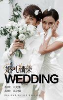 时尚高端婚礼邀请函H5