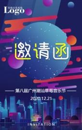 时尚炫彩风格企业会议活动邀请函宣传H5