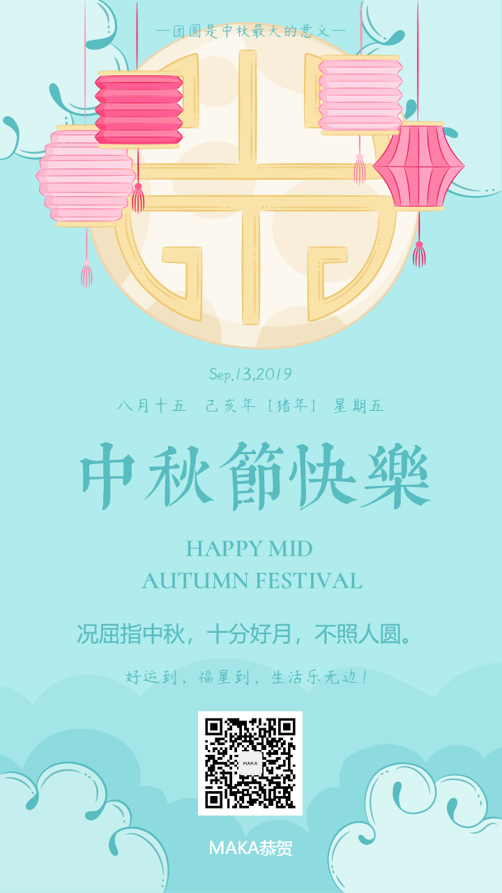 中秋淡蓝色传统高端大气企业个人节日贺卡海报