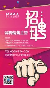 红色简约风企事业单位公司社会招聘海报