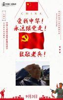 铭记历史9月3日抗战胜利纪念日教育宣传