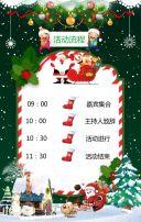 圣诞派对,圣诞活动,圣诞邀请,学校圣诞活动