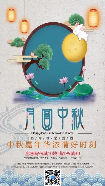 浓情中秋,传统中国风中秋节海报
