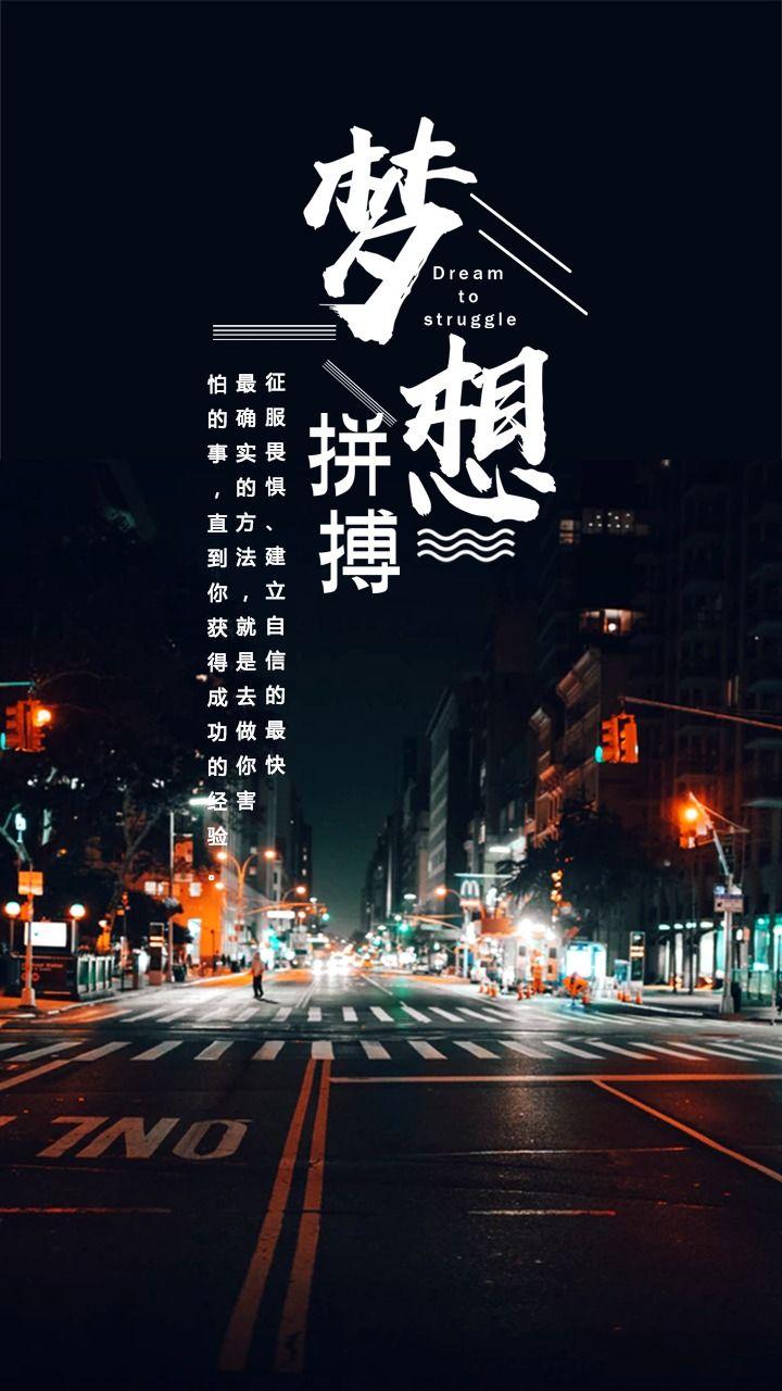 梦想拼搏励志海报