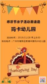 黄色彩色幼儿园早教园中小学亲子活动感恩节手绘卡通邀请函海报