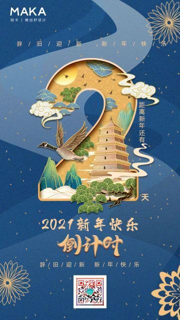 蓝色文艺国风国潮2021新年元旦倒计时宣传海报