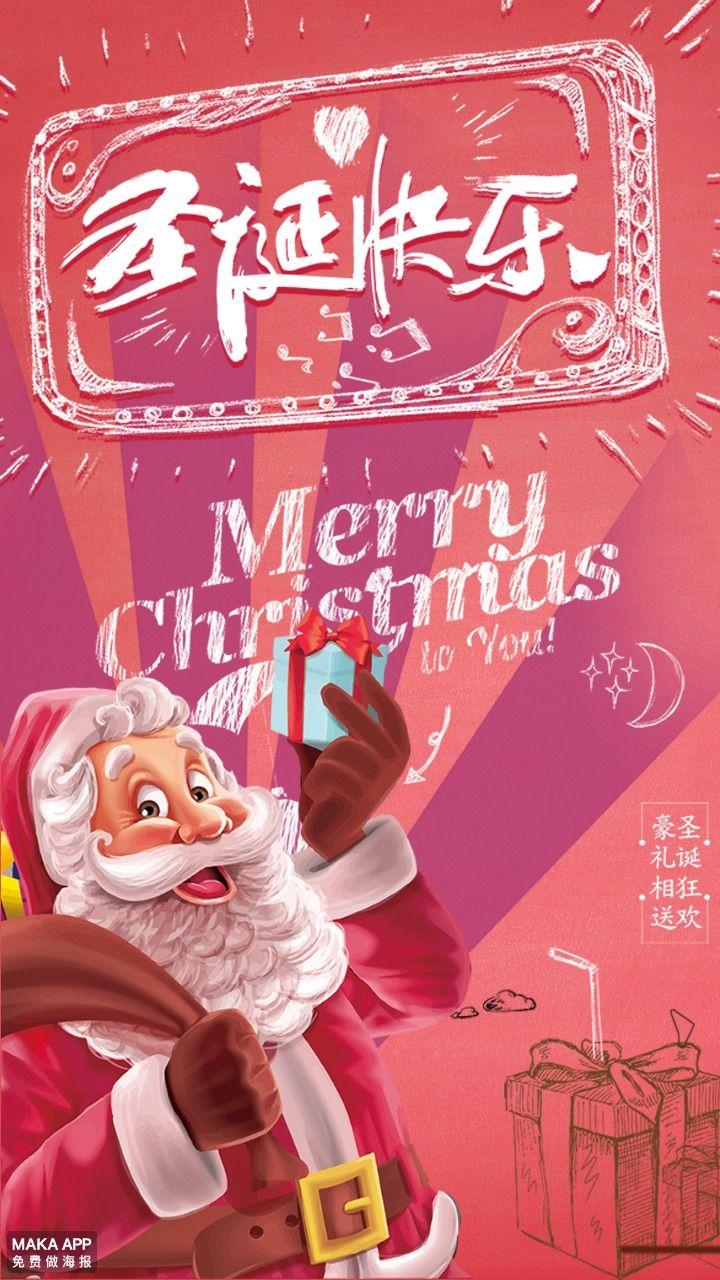 圣诞狂欢日