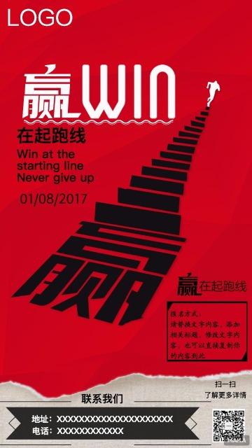 赢在起跑线企业培训企业文化教育海报