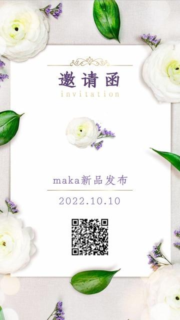 新品发布会/产品推介会/活动宣传/展会/婚礼邀请函-浅浅设计