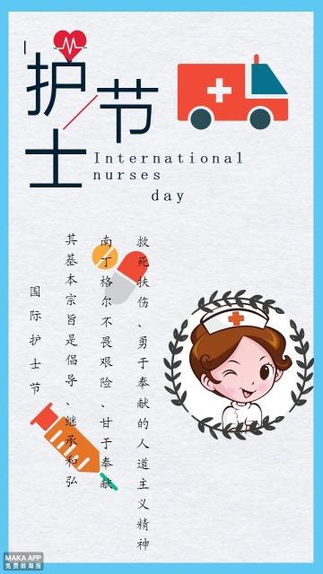 国际护士节
