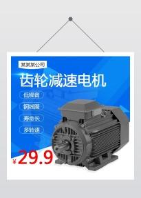 科技风格减速电机促销主图