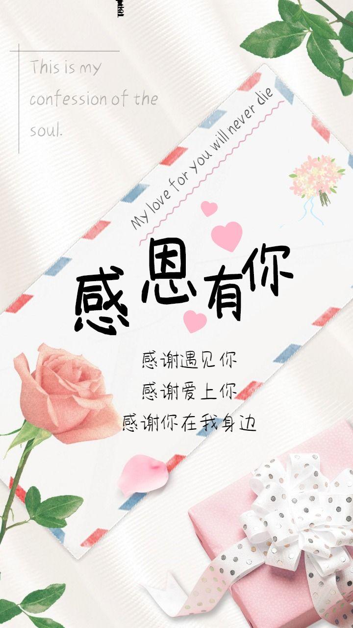 感恩节粉色海报