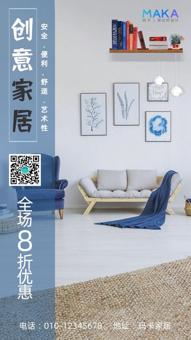 轻奢简约风格家居产品促销推广海报