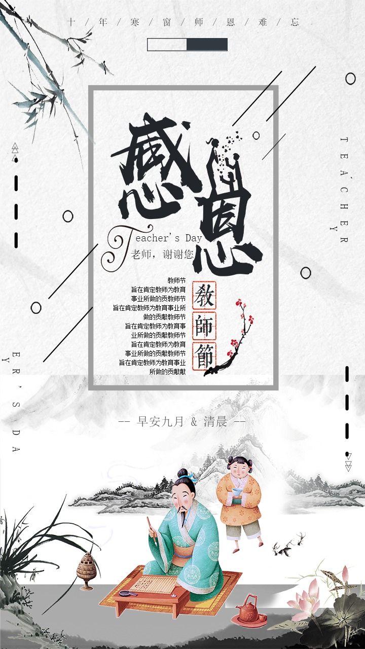 怀旧复古中国风灰色九月十日教师节快乐 感恩教师节 老师您辛苦了