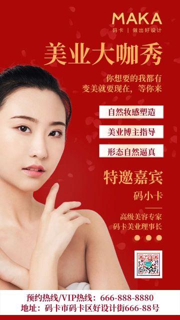 红色美容美业美发美体课程分享宣传海报