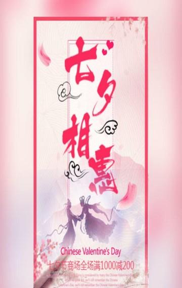 中国风浪漫七夕促