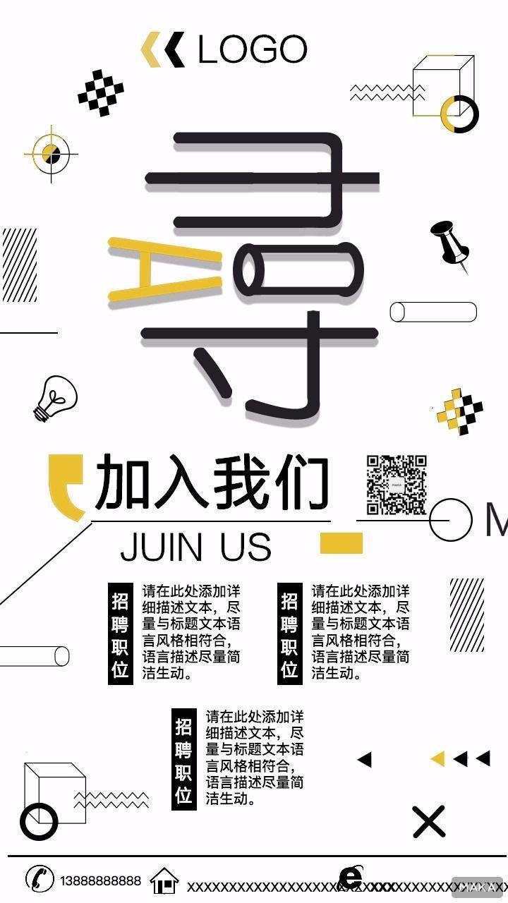 简约几何线条创意企业招聘海报