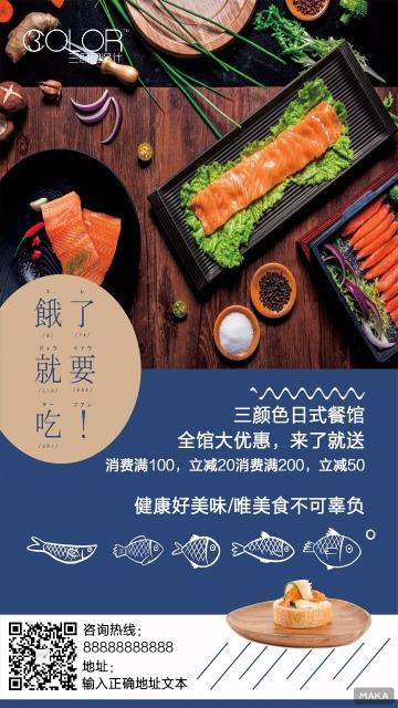 餐饮日式美食促销宣传海报