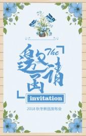 时尚简约清新文艺企业新品发布会邀请函/蓝色花样企业新品发布会邀请函